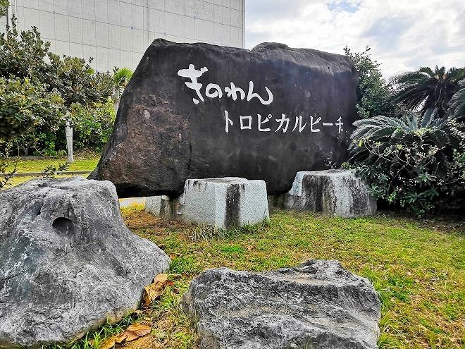 宜野湾トロピカルビーチ 石碑