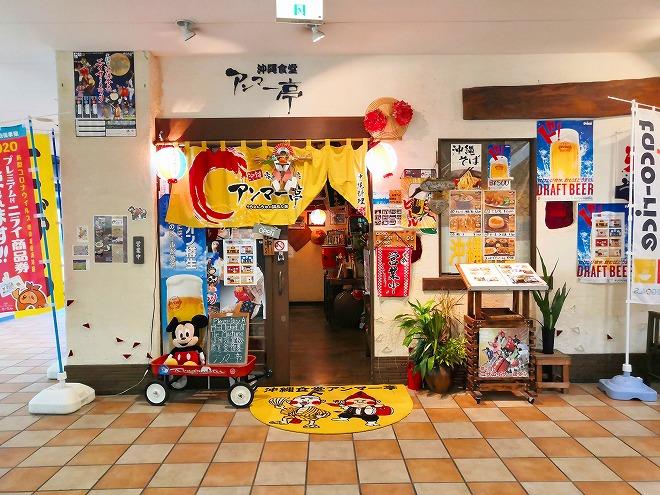 北谷町カーニバルパーク・ミハマ 沖縄食堂「アンマー亭」