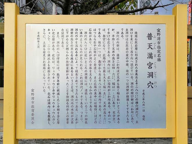 宜野湾 琉球八社 普天満宮「普天満宮洞穴」についての説明書き