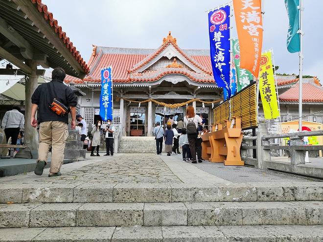 宜野湾 琉球八社 普天満宮「参道」の向こうに立派な「拝殿」