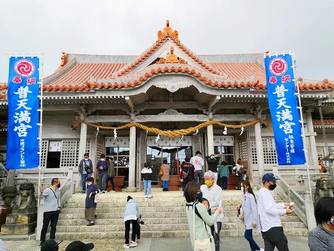 宜野湾 琉球八社 普天満宮「拝殿」