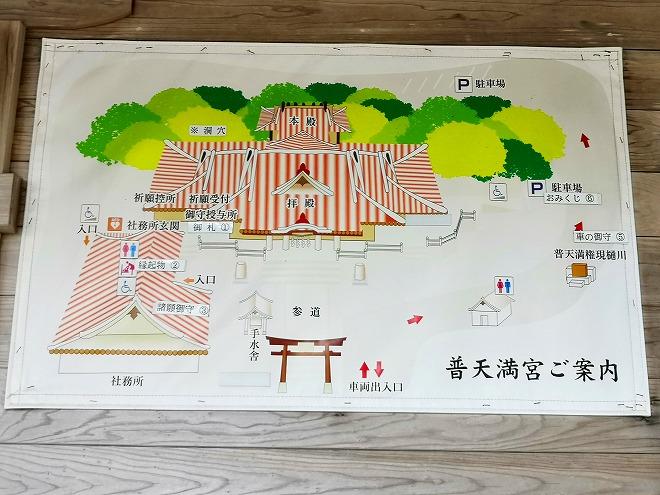宜野湾 琉球八社 普天満宮 境内見取り図