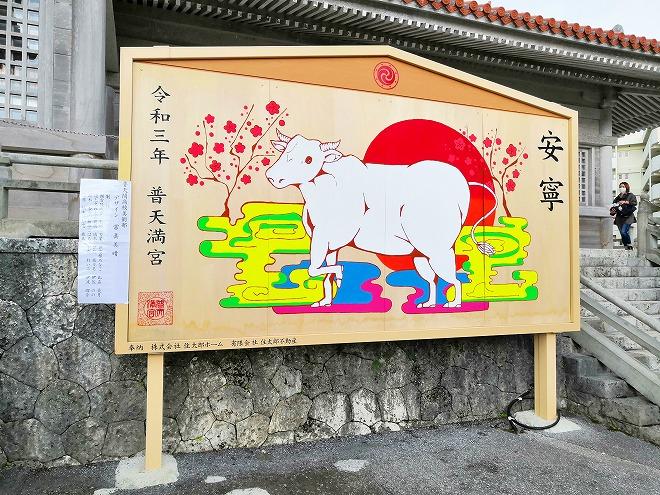 宜野湾 琉球八社 普天満宮 大きな絵馬
