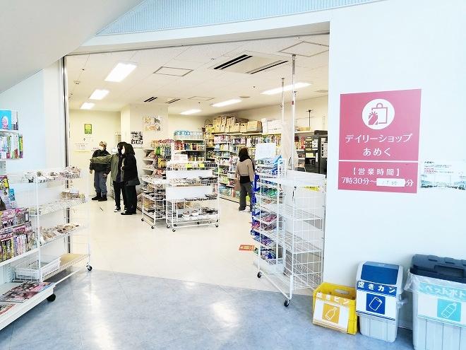医療法人おもと会 大浜第一病院「ふれあいホール」売店