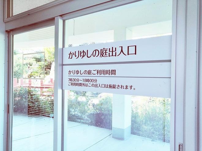 医療法人おもと会 大浜第一病院「かりゆしの庭」出入口