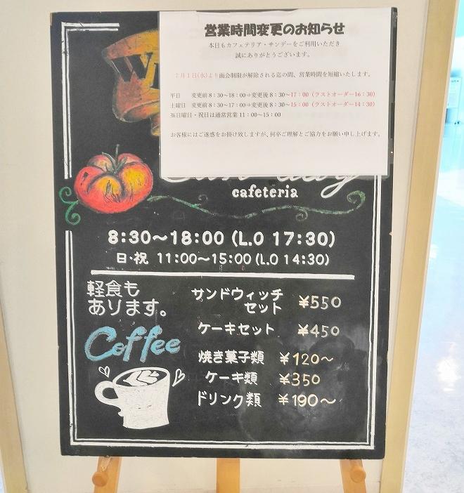 医療法人おもと会 大浜第一病院「3階 カフェテリア Sun-day」のメニューボード