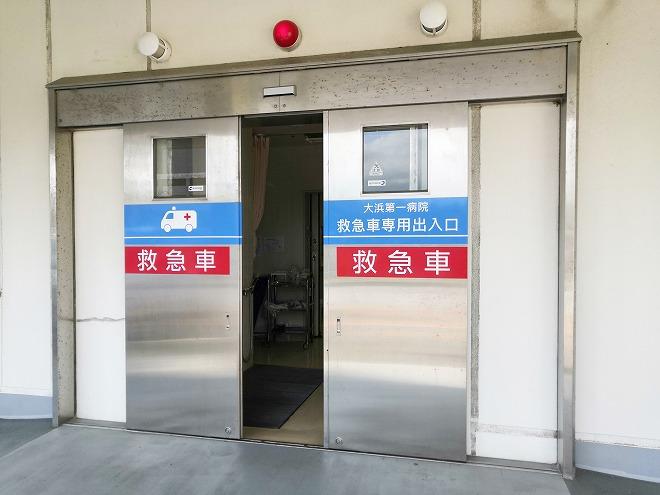 医療法人おもと会 大浜第一病院「救急センター」