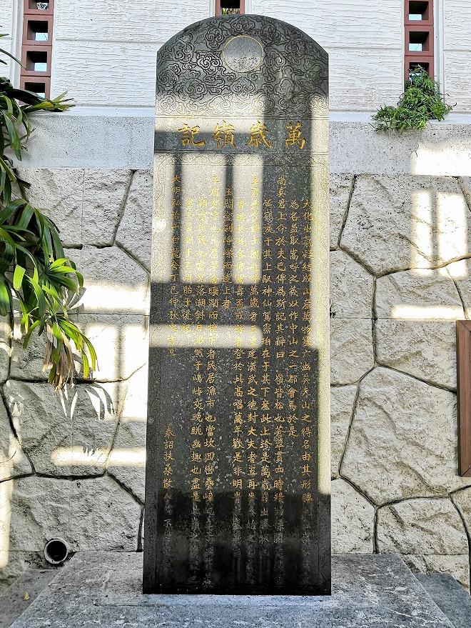 那覇市首里 慈眼院(首里観音堂)慈眼院 鐘楼山門「萬歳嶺記」の碑