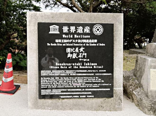 「園比屋武御嶽石門」世界遺産の碑