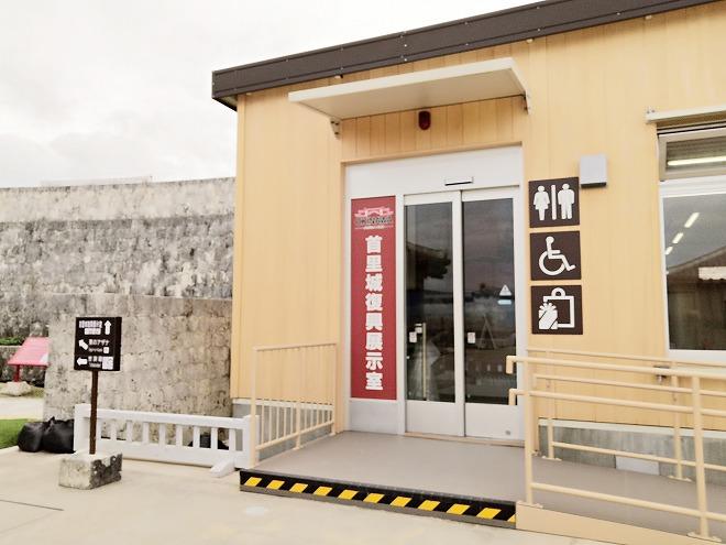 那覇「首里城復興展示室」