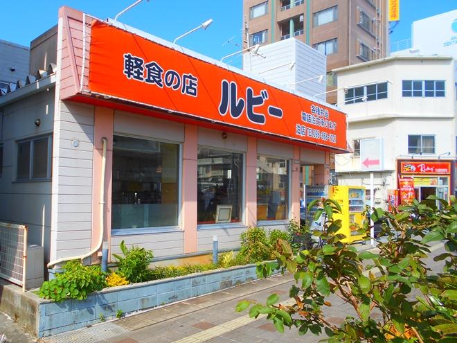 那覇市泊 軽食の店 ルビー