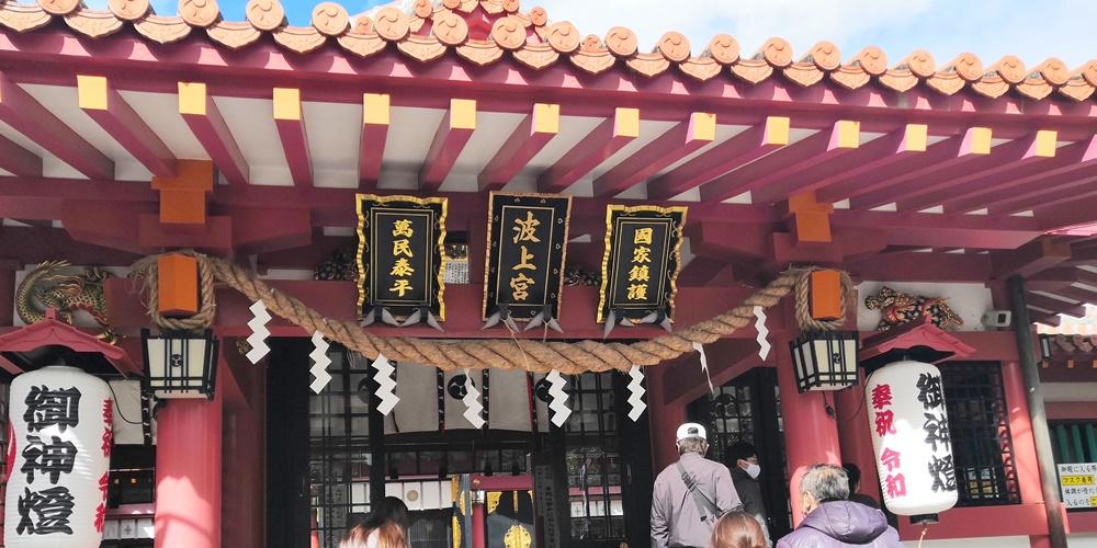 沖縄那覇 - 琉球八社 波上宮「御本殿」