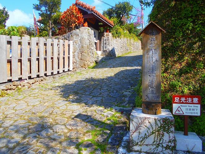 首里 金城町石畳道 沖縄県の指定文化財の看板