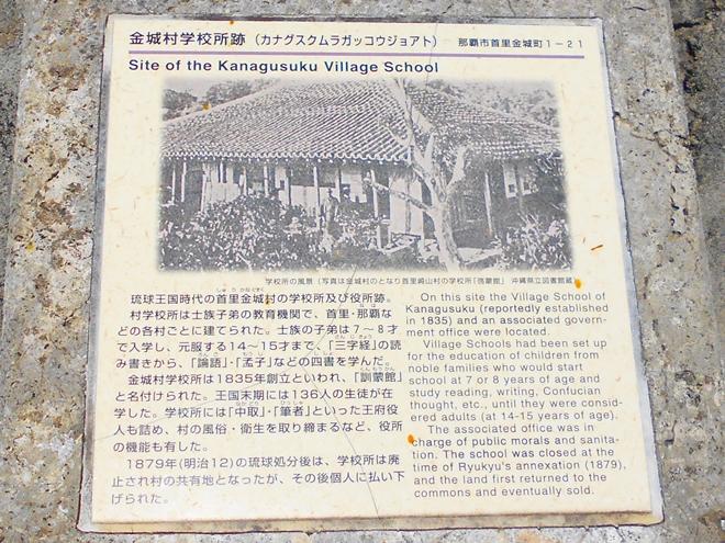 首里 金城町石畳道「金城村学校所跡」の碑文
