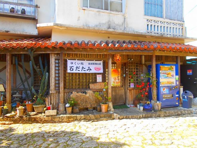 首里 金城町石畳道 琉球料理の店「ゆくい処 石だたみ」