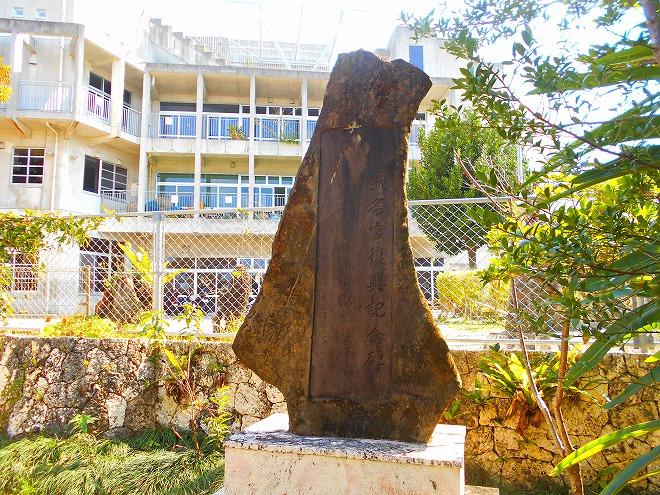 那覇 琉球八社 識名宮の「識名宮復興記念碑」