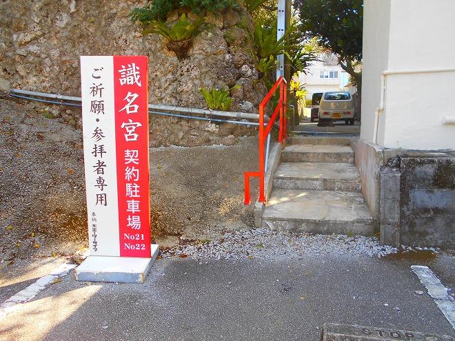 那覇 琉球八社 識名宮 駐車場からの案内板