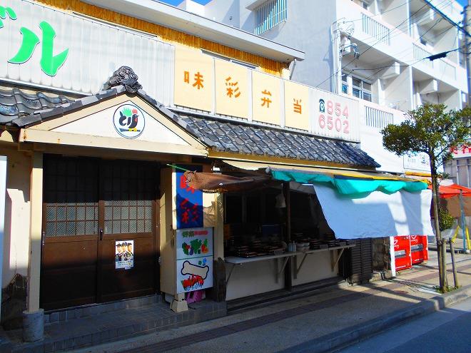 250円弁当
