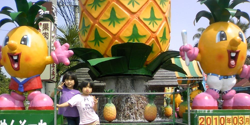名護 ナゴパイナップルパーク入り口の撮影用のオブジェ