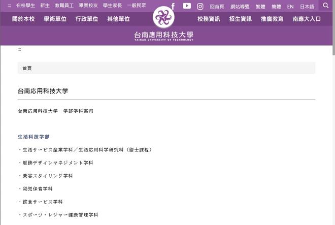 台南応用科技大学 留学申請方法