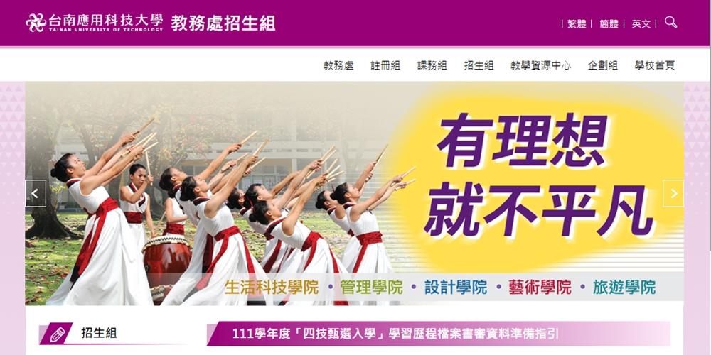 台湾・台南応用科技大学留学申請方法