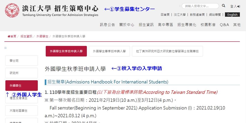 台湾大学本科留学作戦・淡江大学