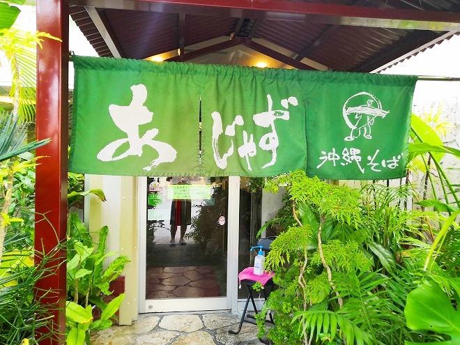 沖縄そば専門店 あじゃず 緑の木々の間の のれん