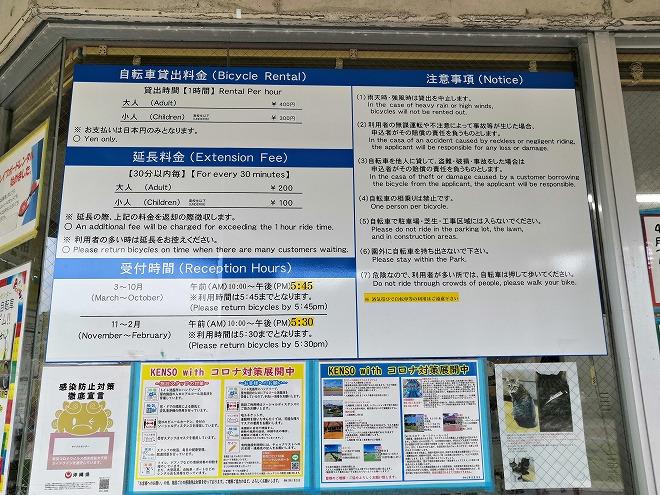 沖縄市・沖縄県総合運動公園・県総レンタル自転車