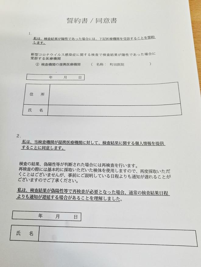 那覇-沖縄PCR検査センター 誓約書/同意書