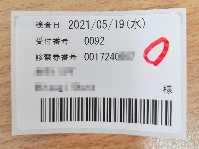 那覇-沖縄PCR検査センター 容器に貼るシール