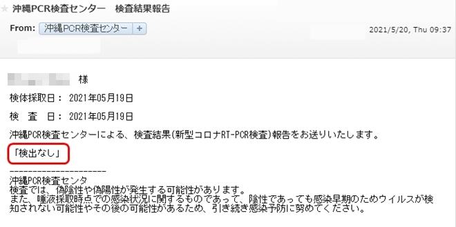 那覇-沖縄PCR検査センター 検出なしのEメール