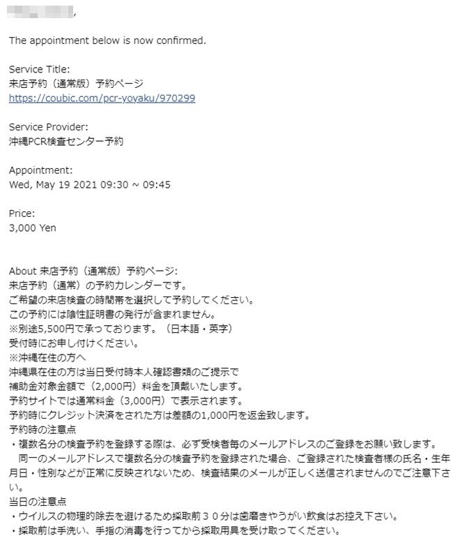 那覇-沖縄PCR検査センターからの予約完了 Eメール