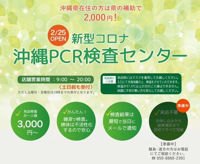 那覇-沖縄PCR検査センター ホームページ