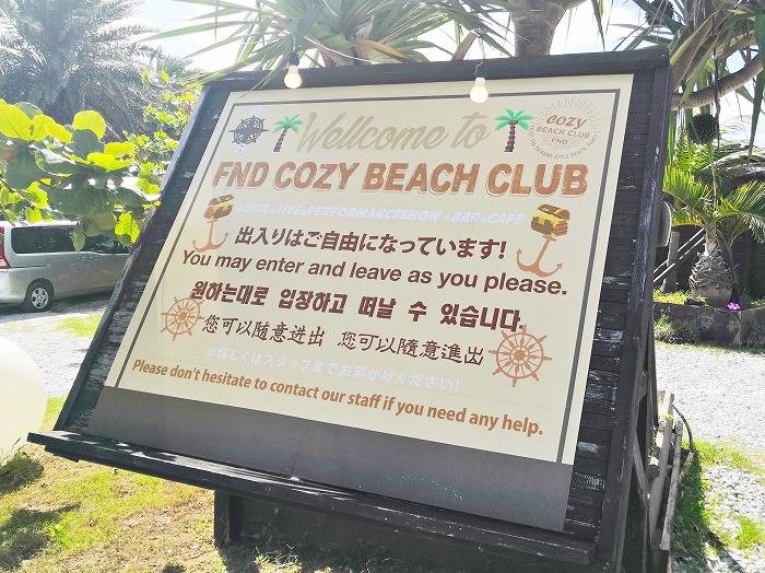 那覇ビーチリゾート「コージー ビーチ クラブ」ウェルカムボード