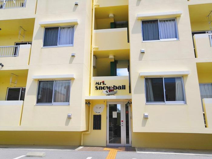 沖縄県金武町屋嘉「スノーボールコンドミニアム」黄色のミセス スノーボール棟