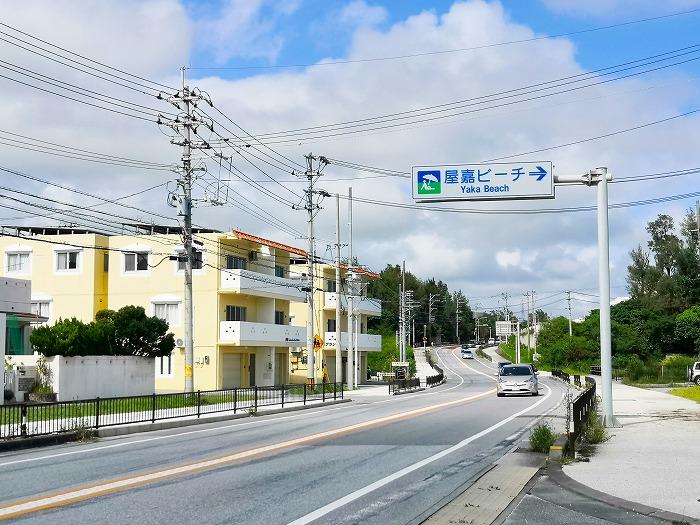 金武町国道329号線「屋嘉ビーチ」の道路標識