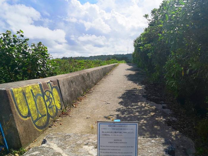 金武町 屋嘉ビーチの遊歩道