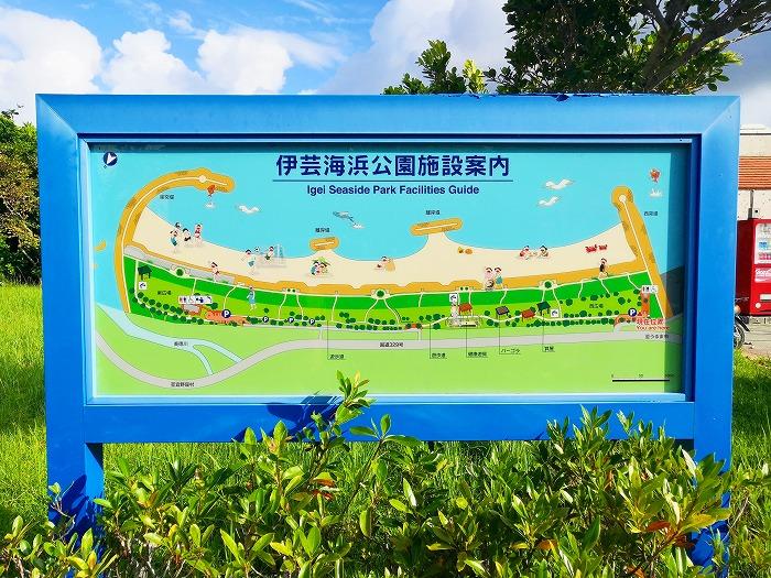 沖縄県金武町 伊芸海浜公園の施設案内板