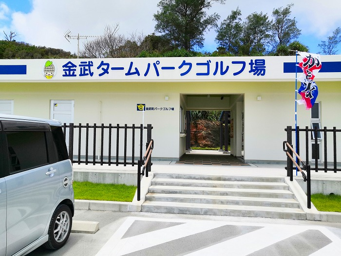 沖縄県金武町 金武タームパークゴルフ場 受付