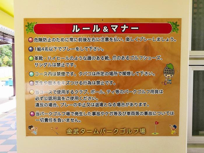 沖縄県金武町 金武タームパークゴルフ場「ルールとマナー」
