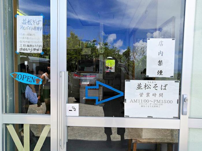 沖縄県金武町 並松そば 店舗入り口