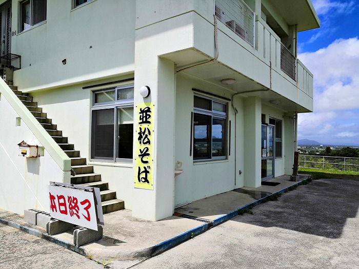 沖縄県金武町 並松そば「本日終了」の看板