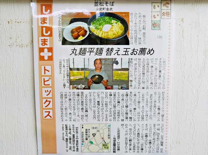 沖縄県金武町 並松そば 取材された新聞記事
