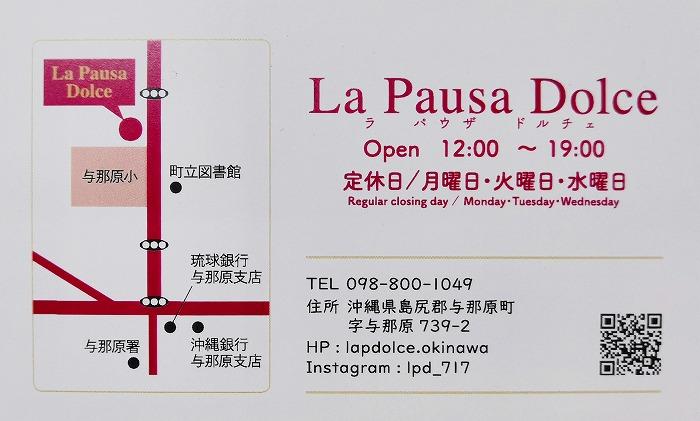 与那原町 ラ パウザ ドルチェのショップカードの地図と電話番号
