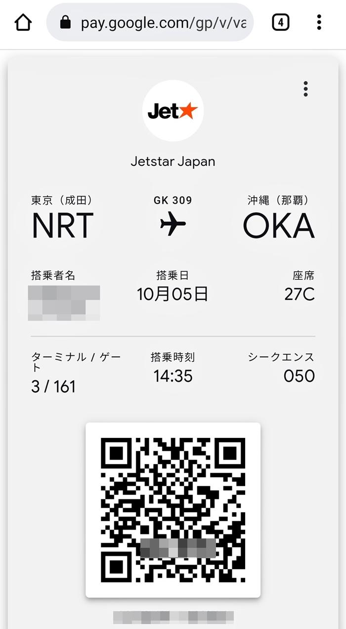 ジェットスターのモバイル搭乗券