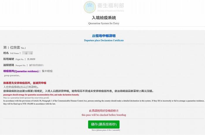 台湾入国検疫システム申請証明書