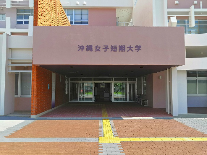 与那原町 沖縄女子短期大学 建物入り口