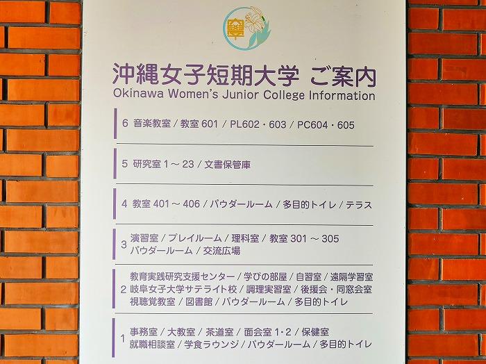与那原町 沖縄女子短期大学 建物の案内板