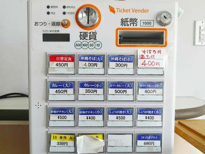 与那原町 沖縄女子短期大学 1階食堂の券売機