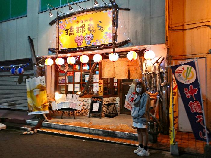 京成成田駅 周辺の沖縄料理屋「琉球むら」